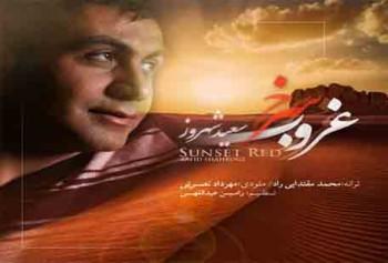 متن آهنگ غروب سرخ از سعید شهروز