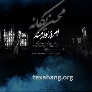 متن آهنگ امروز تولد منه از محسن یگانه