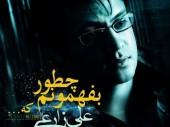 علی زارعی