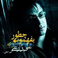 متن آهنگ رسوا از علی زارعی
