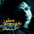 متن آهنگ چطور بفهمونم که از علی زارعی