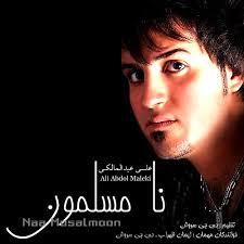متن آهنگ نامسلمون از علی عبدالمالکی