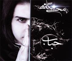 متن اهنگ باورم کن از محسن یگانه
