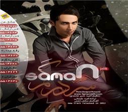 متن آهنگ سردرگم از سامان جلیلی