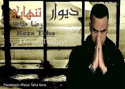 متن آهنگ دیوار تنهایی از احمد سولو