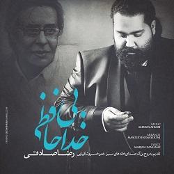 متن آهنگ بی خداحافظ از رضا صادقی