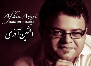 Afshin Azari Haromet Bashe. متن موسیقی حرومت باشه از افشین آذری