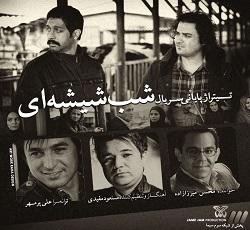 متن آهنگ شب شیشه ای از محسن میرزاده