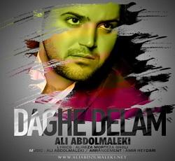 متن آهنگ داغ دلم از علی عبدالمالکی