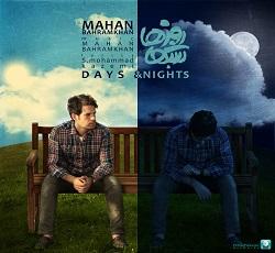 متن آهنگ روزا و شبها از ماهان بهرام خان