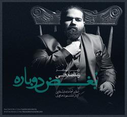 متن آهنگ بغض دوباره از رضا صادقی