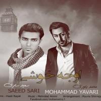 متن آهنگ اوج خوشی از محمد یاوری و سعید ساری