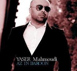 متن آهنگ از این بارون از یاسر محمودی