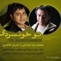 متن آهنگ تو خونسردی از محمدرضا هدایتی و عمران طاهری