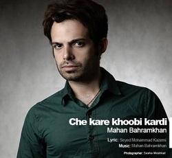 متن آهنگ چه کار خوبی کردی از ماهان بهرام خان