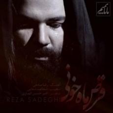 متن اهنگ قرص ماه خونی رضا صادقی