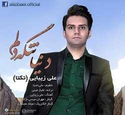 متن آهنگ دنیا تنگه دلم از علی تکتا