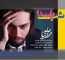 متن آهنگ شب یلدا از حامد محضرنیا