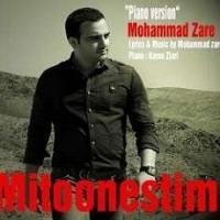 متن آهنگ میتونستیم از محمد زارع