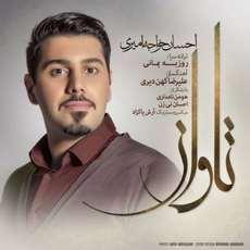 ehsan متن موسیقی تاوان از احسان خواجه امیری