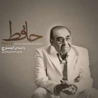 متن آهنگ حافظ از ایرج خواجه امیری و امیر احسان فدایی