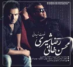 متن آهنگ نمی دونی از رضا شیری و محسن خانی