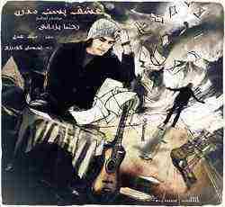 متن آهنگ عشق پست مدرن از رضا یزدانی