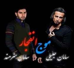 متن آهنگ موج انفجار از سامان جلیلی و سامان هنرمند
