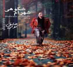 شهرام شکوهی کولی عشق
