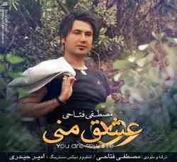 متن آهنگ عشق منی از مصطفی فتاحی