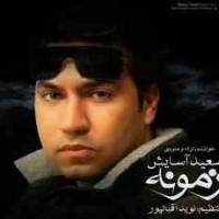 متن آهنگ زمونه از سعید آسایش