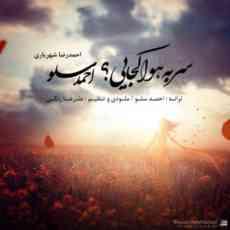 متن آهنگ سر به هوا کجایی احمد سلو