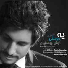 متن آهنگ یه دوستی ساده آرش یوسفیان