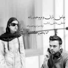 Benyamin Baran Ft. Maryam Heydarzadeh - Be Ham Bargashtim