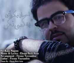 Ehsan Nickaein - Be Kasi Nagoo