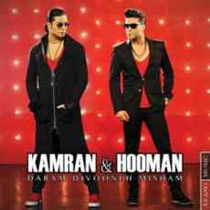 متن آهنگ دارم دیوونه میشم کامران هومن