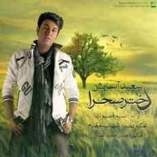 متن آهنگ دختر صحرا از سعید آسایش