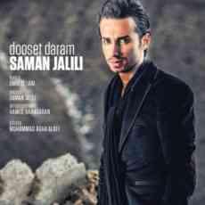 متن آهنگ دوست دارم سامان جلیلی