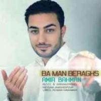متن آهنگ با من برقص امیر بهمن