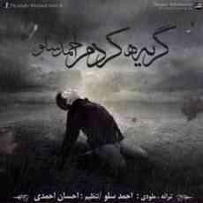 متن آهنگ گریه کردم احمد سلو