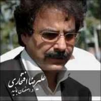 متن آهنگ در اصفهان بمانید علیرضا افتخاری