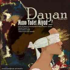 Dayan-Mano-Yadet-Miyad