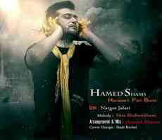 Hamed Shams - Havasam Part Bood