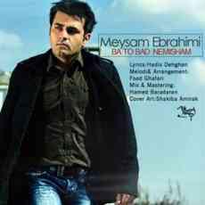 متن آهنگ با تو بد نمیشم میثم ابراهیمی