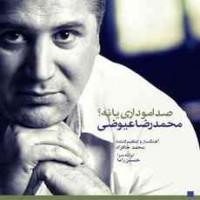 متن آهنگ صدامو داری یا نه محمدرضا عیوضی