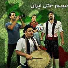 متن آهنگ گل ایران عجم باند