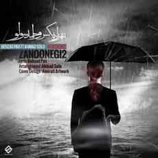 متن آهنگ زنونگی2 بهزاد پکس و احمد سلو