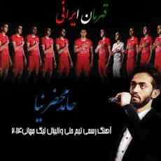 متن آهنگ قهرمانان ایرانی حامد محضرنیا