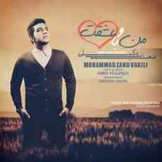 متن آهنگ منو با عشقت محمد زند وکیلی