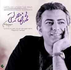 متن آهنگ بریم زیر بارون محمدرضا هدایتی